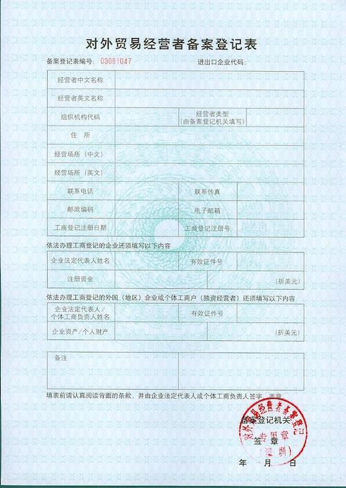 Certificat d'enregistrement du commerce extérieur en Chine