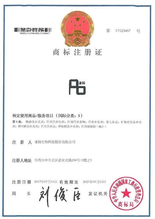 Certificat d'enregistrement marque en Chine