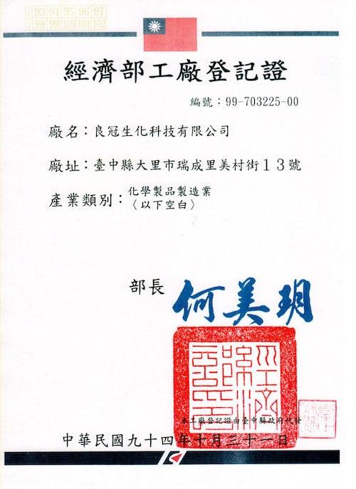 Formulaire d'inscription d'une entreprise Taiwan
