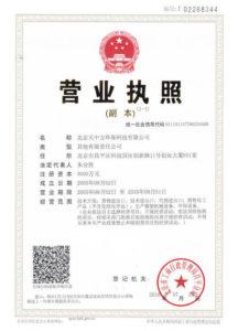 Licence commerciale en Chine