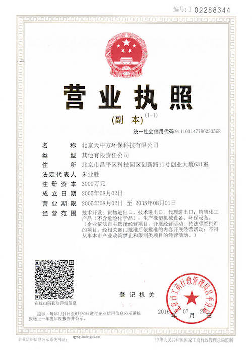 Licence commerciale en Chine