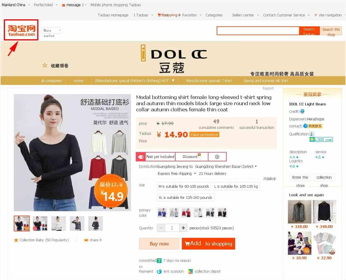 Une démo du site chinois Taobao