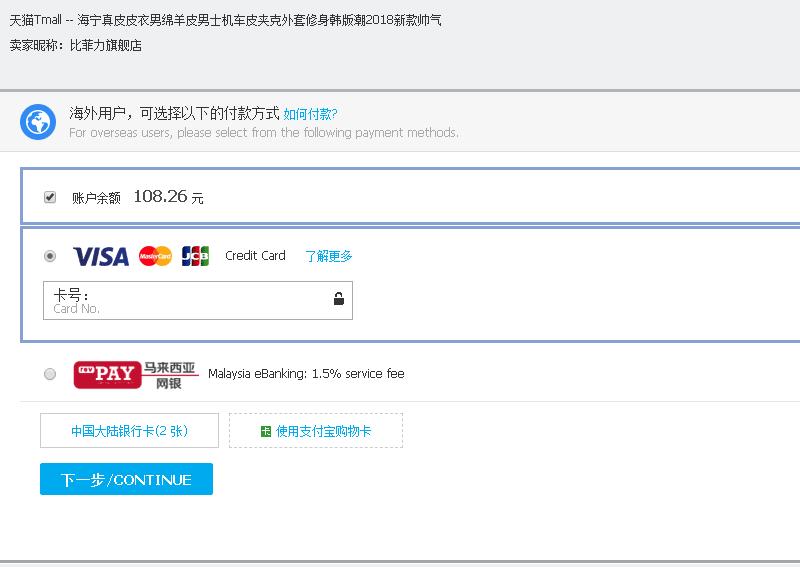 Paiement Taobao Tmall