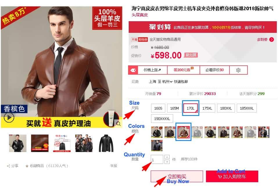 La cinquième étape pour passer commande sur Taobao Tmall