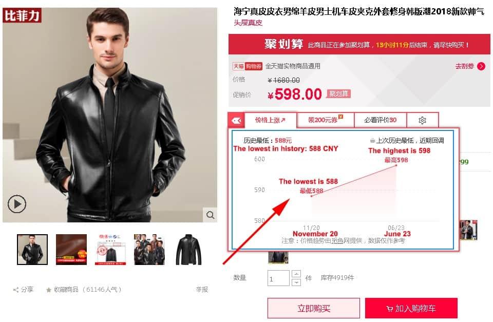 La seconde étape pour passer commande sur Taobao Tmall