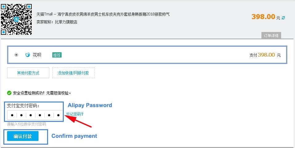La huitième étape pour passer commande sur Taobao Tmall