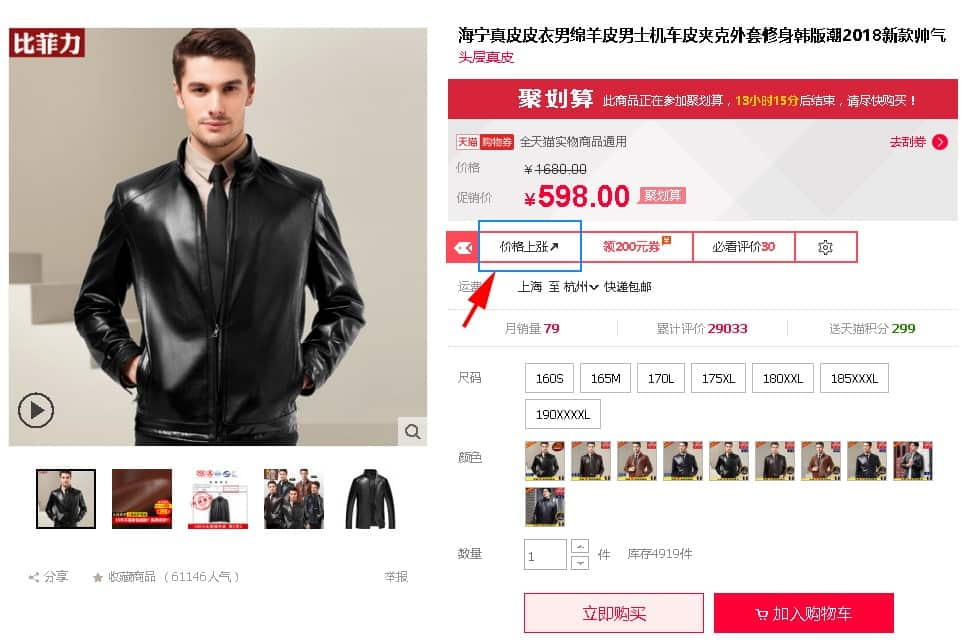 La première étape pour passer commande sur Taobao Tmall