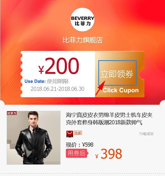 La quatrième étape pour passer commande sur Taobao Tmall