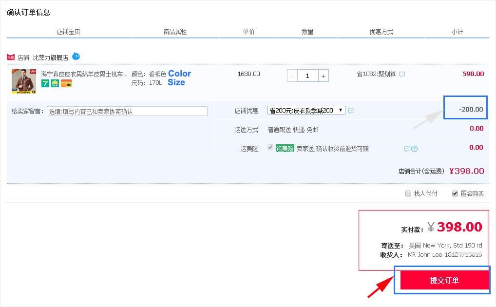 La septième étape pour passer commande sur Taobao Tmall