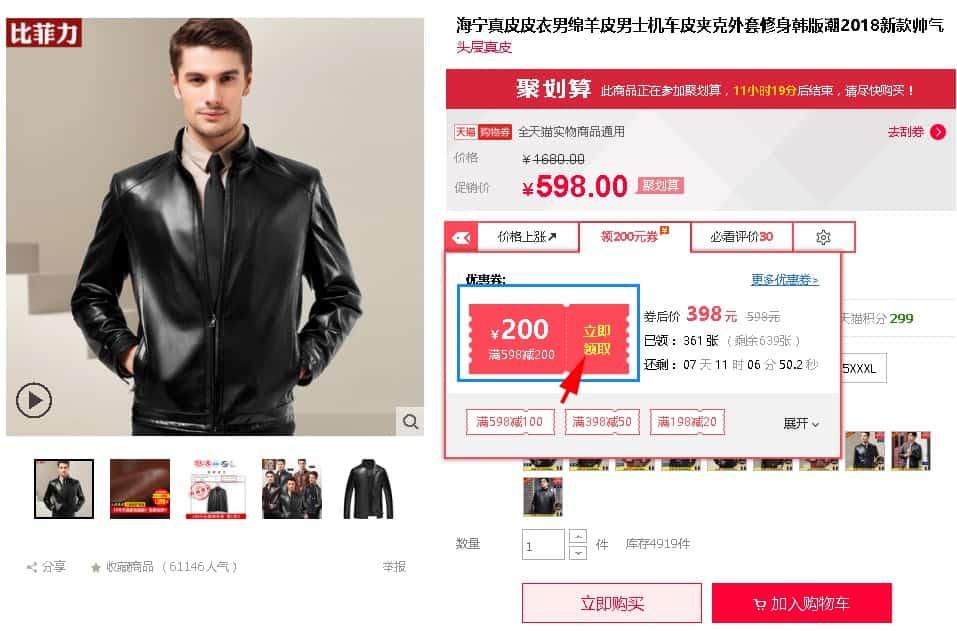 La troisième étape pour passer commande sur Taobao Tmall
