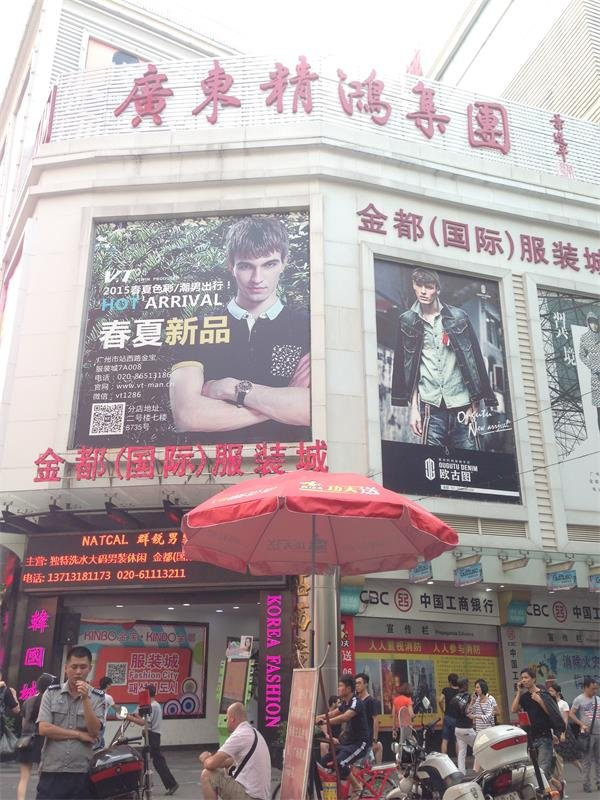 Kindo International Clothes City guangzhou