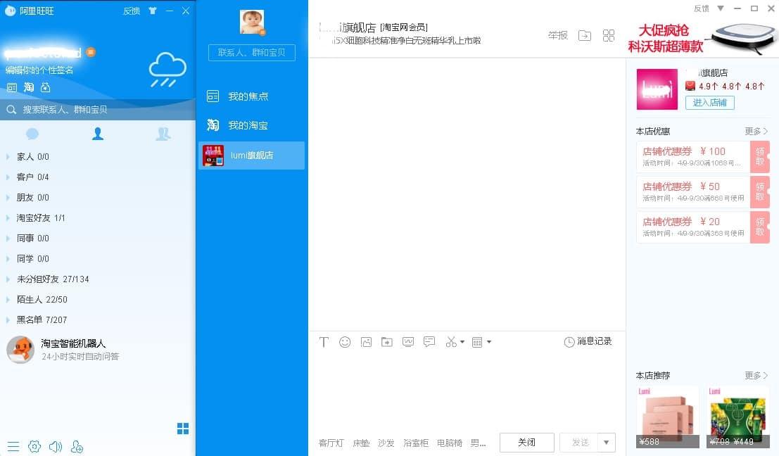 Communiquer sur Taobao