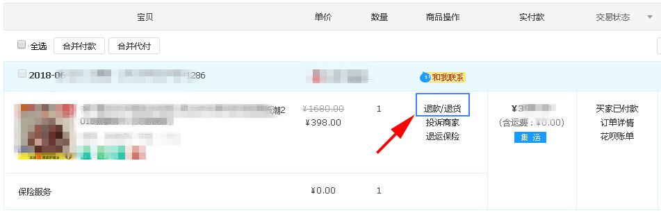 se faire rembourser ou retour sur Taobao Tmall étape 1