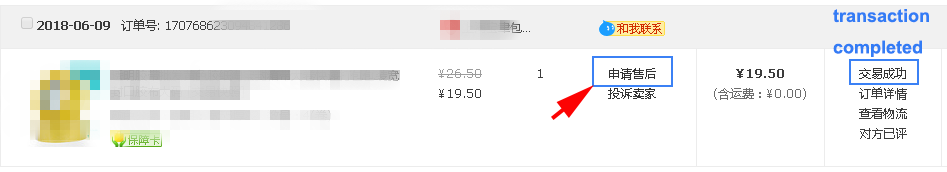 se faire rembourser ou retour sur Taobao Tmall étape 2