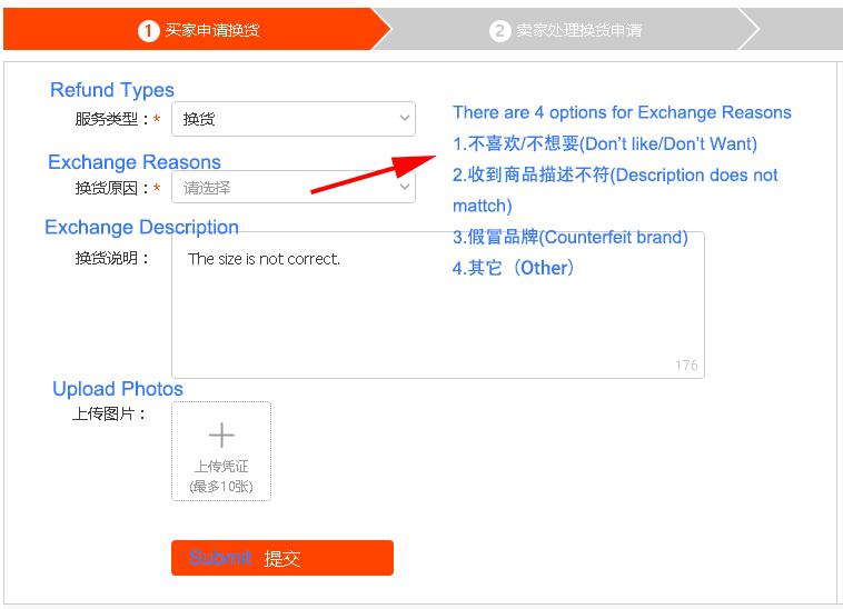 L'échange et ses termes sur Taobao et Tmall