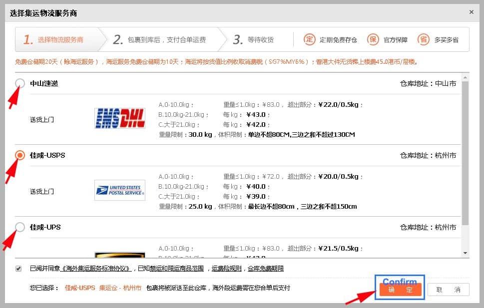 Le choix d'un des services Taobao Tmall DHL