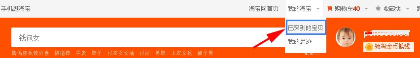 vérifier commande Taobao Tmall étape 2