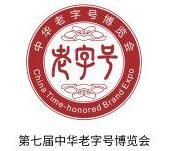 2020 trade fair in Guangzhou
