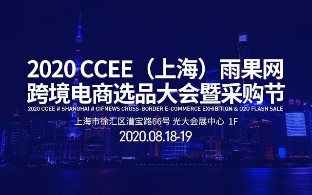 Trade fair in Shanghai