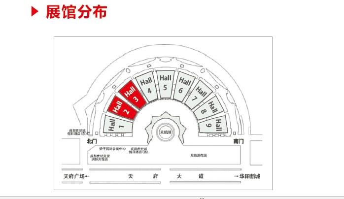 Trade fair in Chengdu
