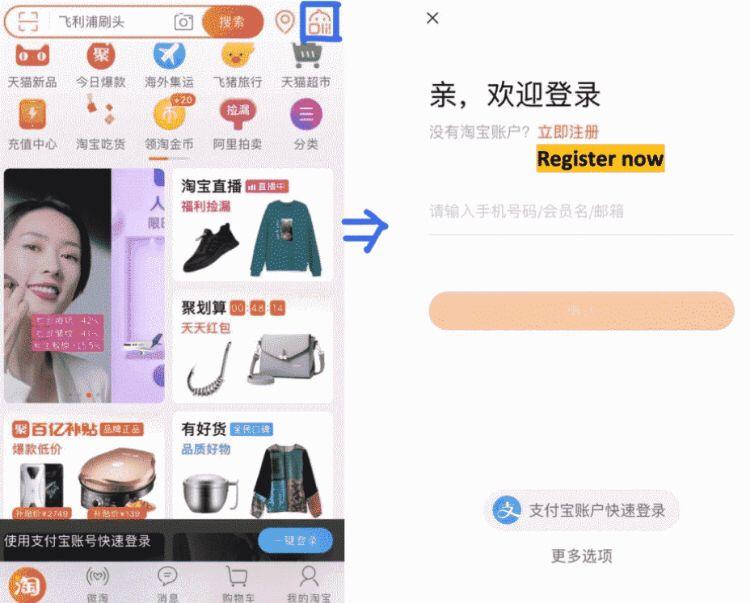 taobao app register