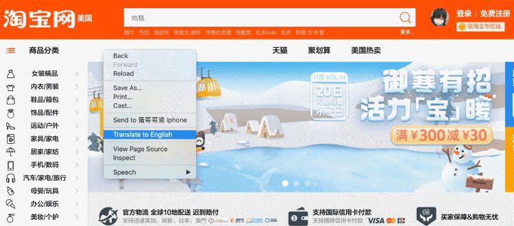 translation for taobao