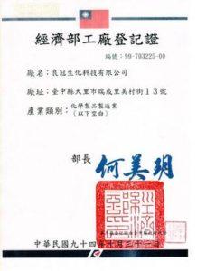 Formulaire-dinscription-dune-entreprise-Taiwan